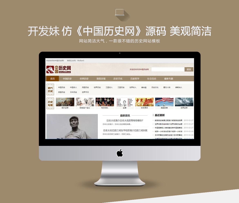 开发妹仿中国历史网模板
