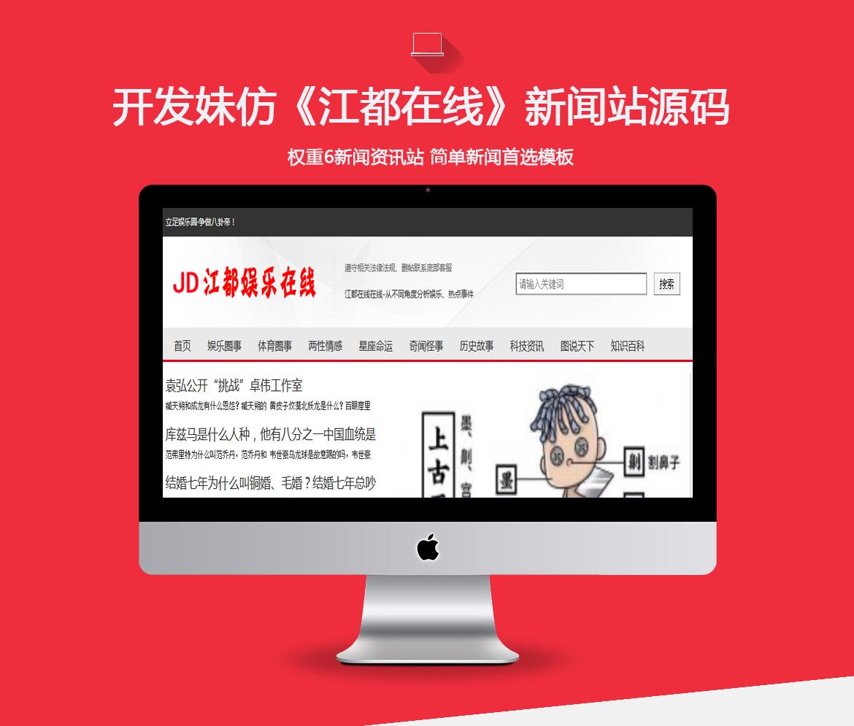地方新闻门户<a href=https://www.kaifamei.com/empirecms_code/ target=_blank class=infotextkey>帝国cms模板</a>下载