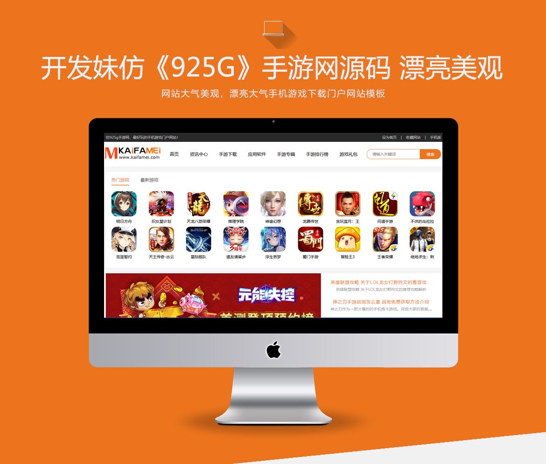 925g手游网源码下载