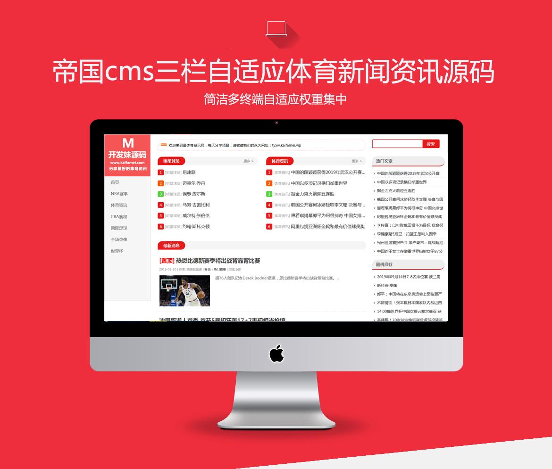 帝国cms三栏自适应<a href=https://www.kaifamei.com/empirecms-0-1-0-0.html target=_blank class=infotextkey>H5</a>新闻资讯模板下载