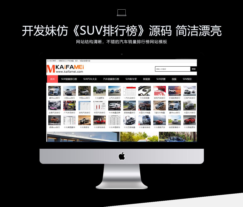 帝国cms汽车行业排行销量新闻站模板下载