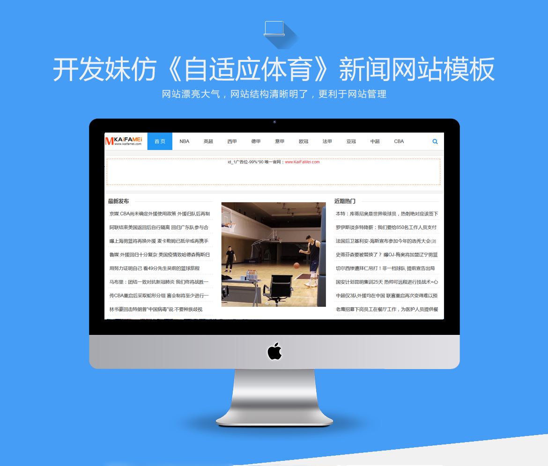 帝国cms自适应新闻网站模板下载
