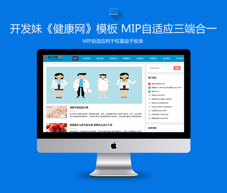 帝国cms三端合一健康新闻资讯模板下载